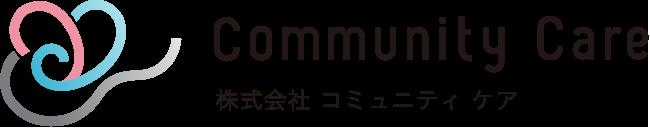 株式会社 コミュニティ ケア/訪問看護ステーション コミケア